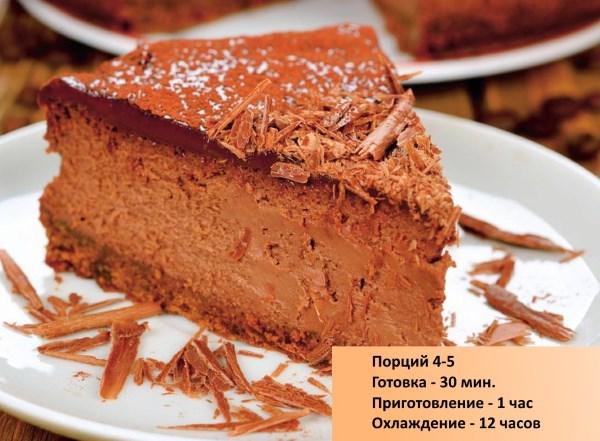 Вот вкусный рецепт шоколадного чизкейка