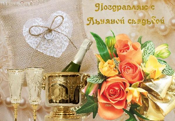 картинка льняная свадьба